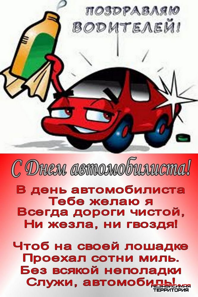 Поздравления к дня шофера