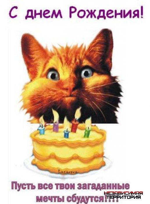 Поздравления с днем рождения сегодня в этот день