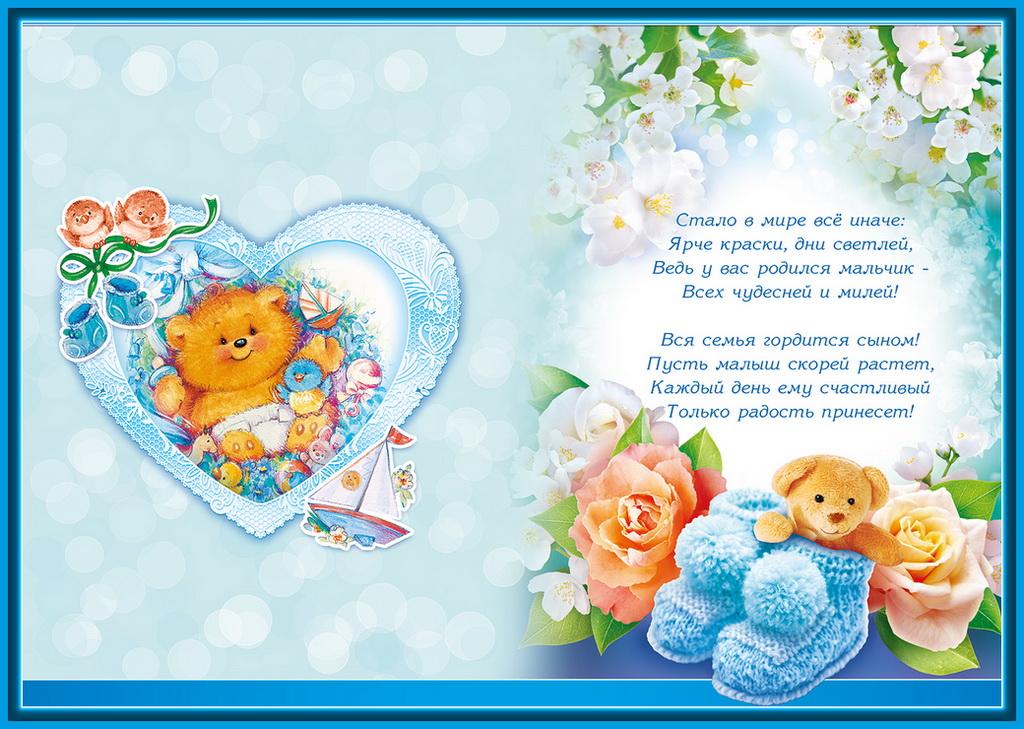 Поздравления с племянником открытки 943