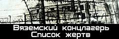 Список жертв Вяземского концлагеря